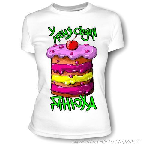 Модные натписи на футболку на днюху